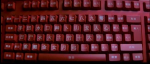 chinesekeyboard